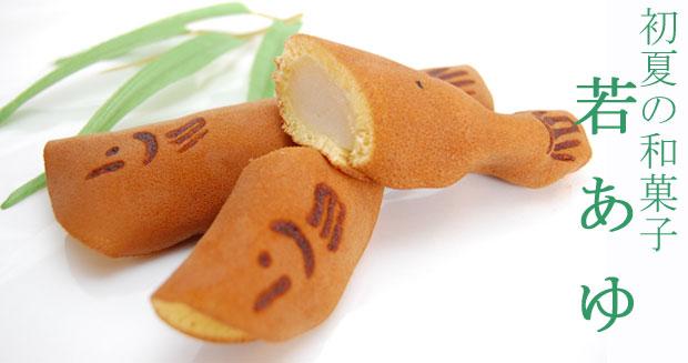 今月のおすすめ和菓子「若あゆ」