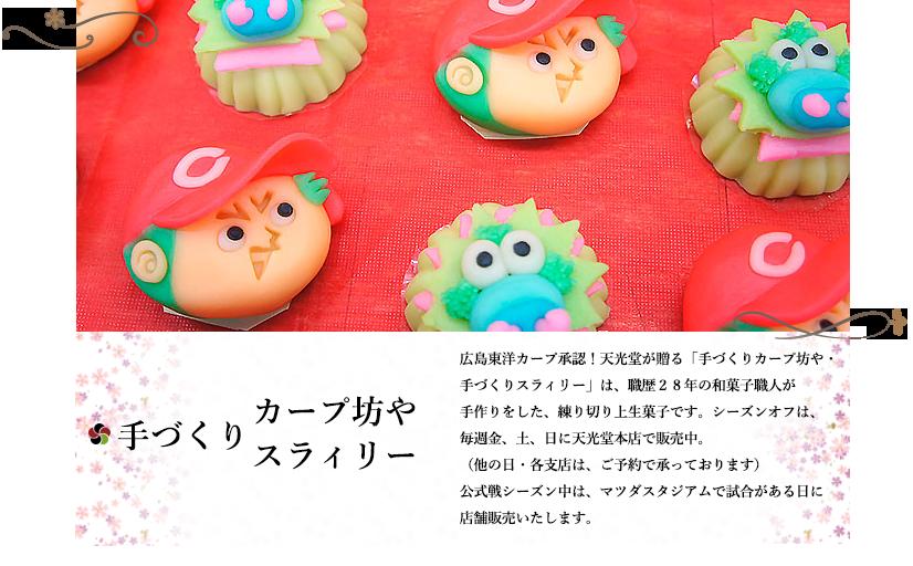 広島東洋カープ承認!カープ坊や・スラィリーの生菓子!!